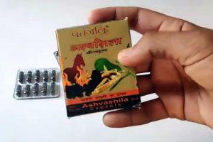 Patanjali Ashwashila Capsule Benefits